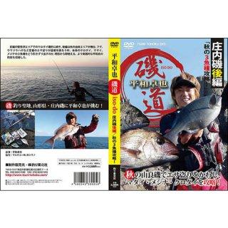 釣り東北DVD「平和卓也磯道iso-do  庄内磯後編・秋の3魚種攻略」