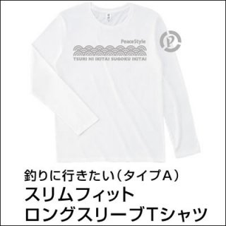 釣りに行きたい(タイプA) スリムフィットロングスリーブTシャツ(MEN)
