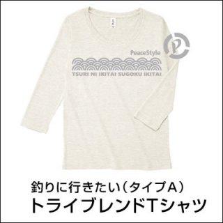 釣りに行きたい(タイプA) トライブレンドTシャツ(WOMEN)