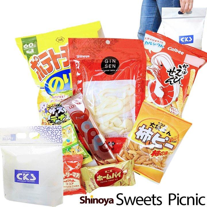 スウィートピクニック 甘いお菓子の入ったおつまみ詰め合わせ value bag