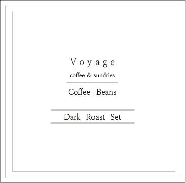 深煎りコーヒー 4種セット 各200g