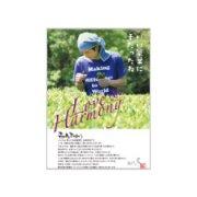 葉っピイ向島園 案内冊子 2012 冬