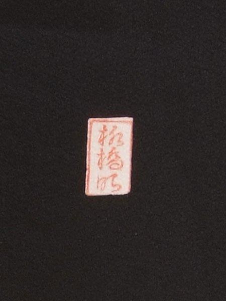 黒留袖レンタルセット(TS-3)黒/松・鉾 正絹