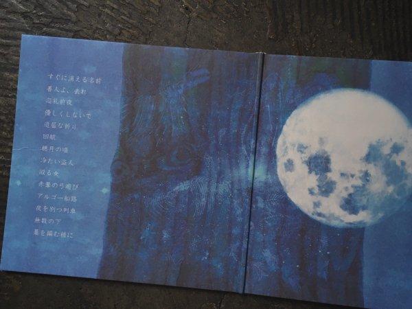 木太 聡 CD 「不在の教会」