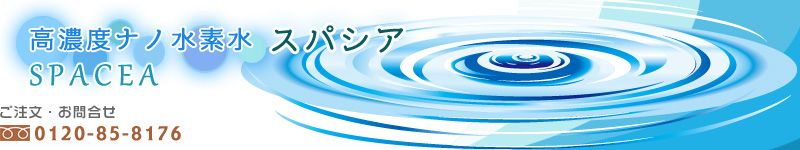 高濃度ナノ水素水スパシア 【送料無料】