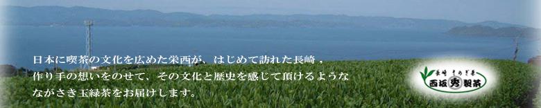 西坂秀徳製茶
