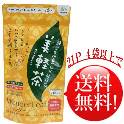 ワンダーリーフ【美軽茶21P】4袋で送料無料!!