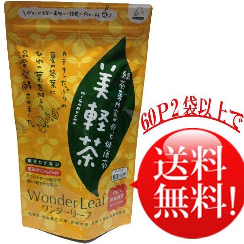 ワンダーリーフ【美軽茶】60P  2袋で送料無料