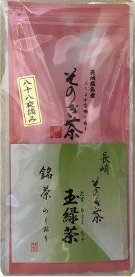 園主の謹製 そのぎ茶【八十八夜摘み】80g
