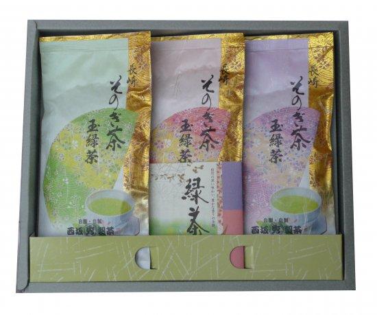 園主の謹製 特上そのぎ茶【秀緑】100g3本セット