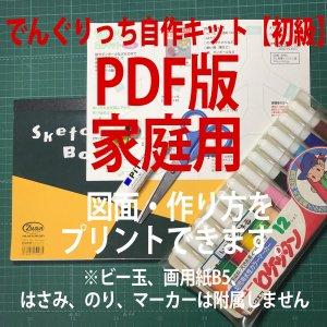 <img class='new_mark_img1' src='https://img.shop-pro.jp/img/new/icons61.gif' style='border:none;display:inline;margin:0px;padding:0px;width:auto;' />でんぐりっち手作りキット初級/PDF家庭用