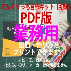 <img class='new_mark_img1' src='https://img.shop-pro.jp/img/new/icons61.gif' style='border:none;display:inline;margin:0px;padding:0px;width:auto;' />でんぐりっち手作りキット初級/PDF業務用