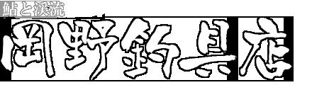鮎釣り、渓流釣り 鮎竿、渓流竿を探すなら岡野釣具店|鮎・渓流用品専門通販