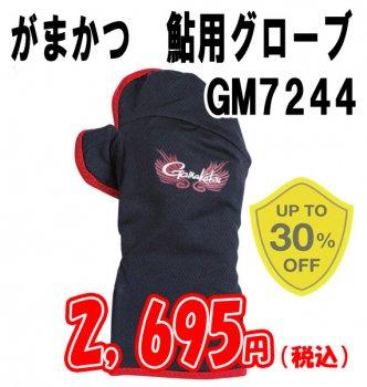 がまかつ 鮎用グローブ (手甲) GM-7244 ブラック