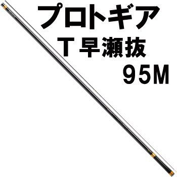 ダイワ プロトギア T 早瀬抜 95M