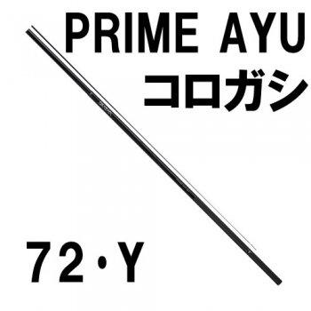 【セール!】ダイワ プライムアユコロガシ 72・Y