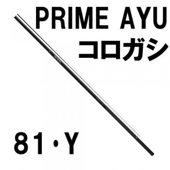 【セール!】ダイワ プライムアユコロガシ 81・Y