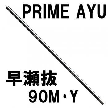 ダイワ プライム アユ 早瀬抜90M・Y