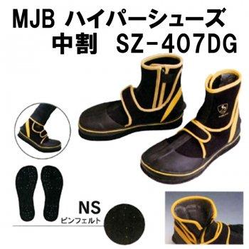 下野 MJB ハイパーシューズ NS DG 先丸・中割 SZ-407DG