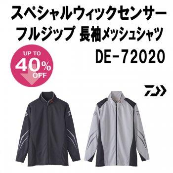 ダイワ スペシャル ウィックセンサー フルジップ長袖メッシュシャツ DE-72020