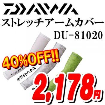 ダイワ ストレッチアームカバー DU-81020