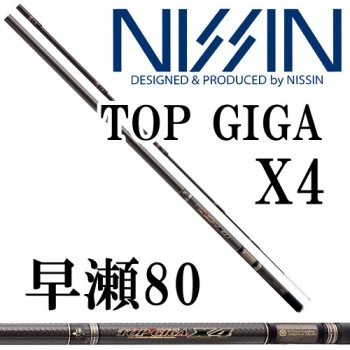 宇崎日新(NISSIN) TOP GIGA X4 早瀬80
