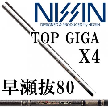 宇崎日新(NISSIN) TOP GIGA X4 早瀬抜80