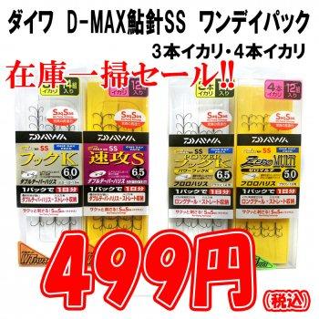 ダイワ D-MAX鮎針SSワンデイパック 3本錨