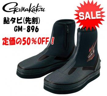 【セール!】がまかつ 鮎タビ(先割・レギュラー・フェルト)GM-896