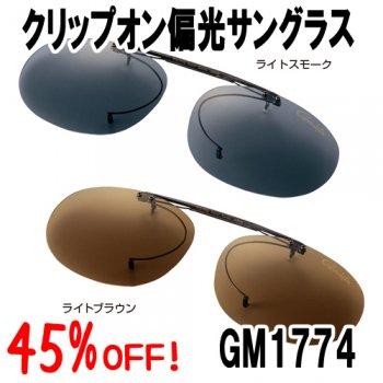 【セール!】がまかつ クリップオン偏光サングラス GM1774