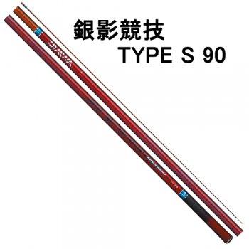 ダイワ 銀影競技 TYPE S 90