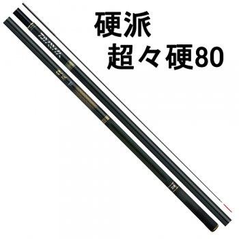 【セール!】ダイワ 硬派 超々硬 80