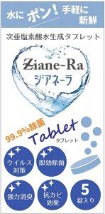 (お試し)次亜塩素酸水 タブレット 4リットル ジアネーラ Ziane-Ra 1錠 バルク トリクロロイソシアヌル酸 除菌消臭剤