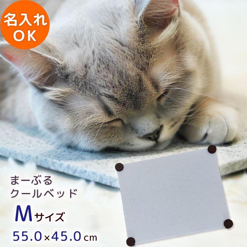 【送料無料】まーぶるクールベッド【Mサイズ】