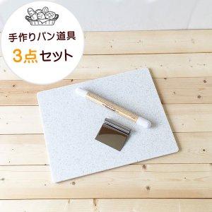 手作りパン道具3点セット