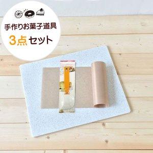 手作りお菓子道具3点セット