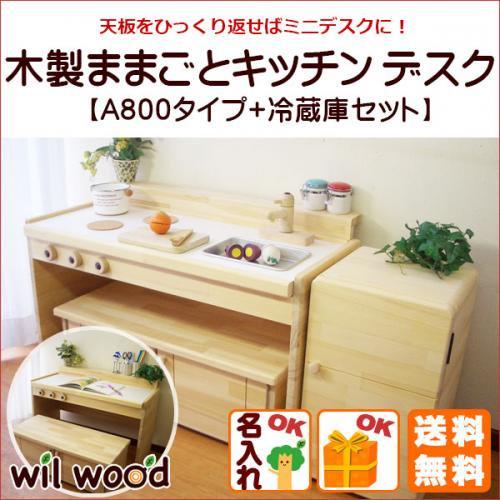 (12/20頃~発送予定)木製 ままごとキッチン &デスク【A800タイプ】+冷蔵庫セット