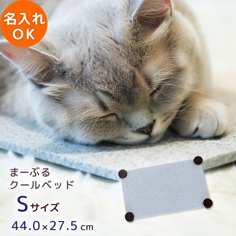 【送料無料】ペットひんやりマット まーぶるクールベッド【Sサイズ】