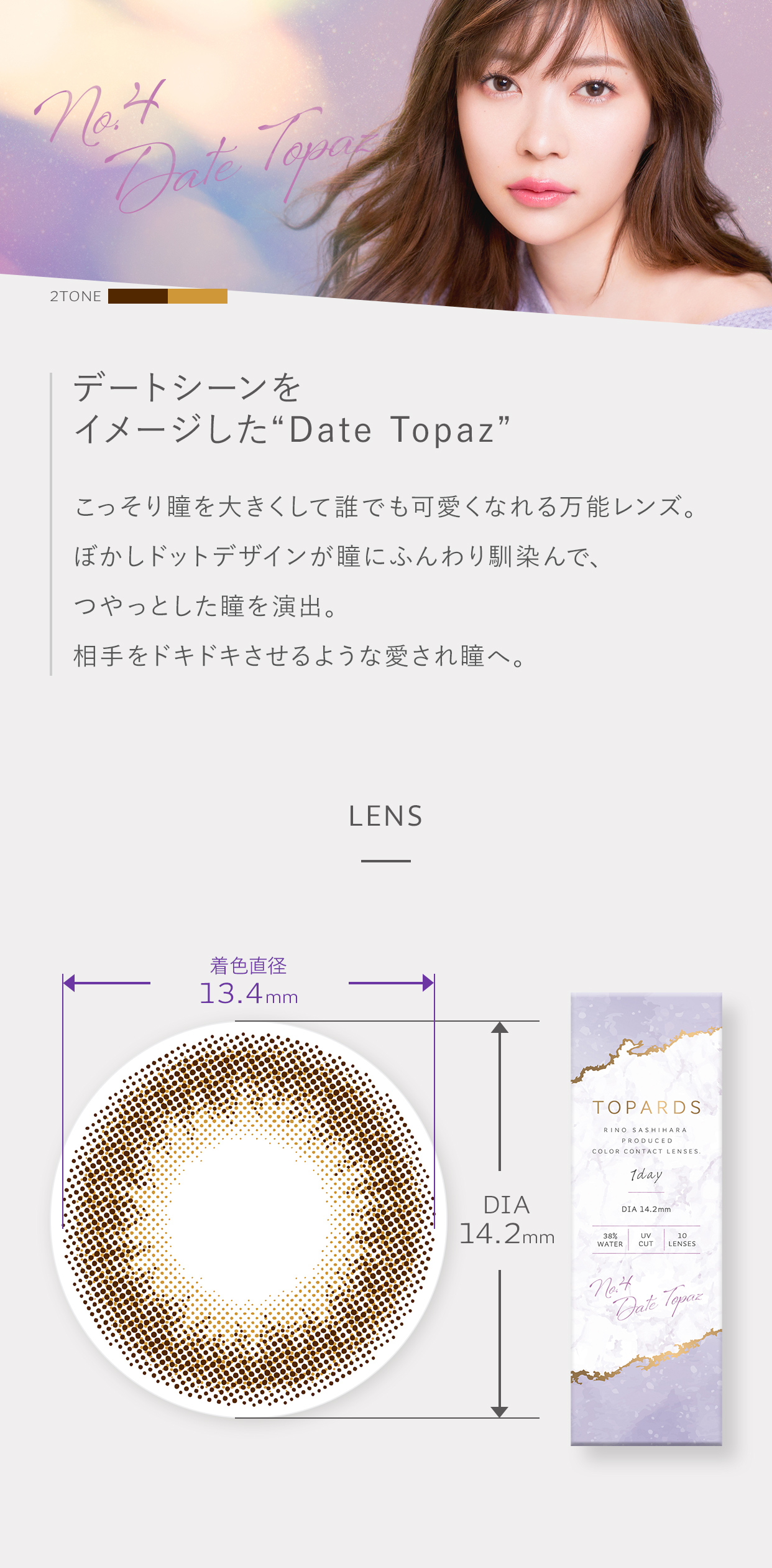 TOPARDS トパーズ 10