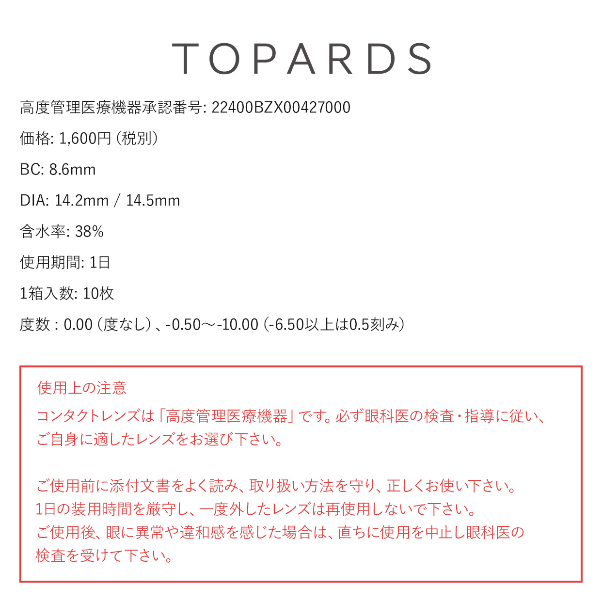 TOPARDS トパーズ 21