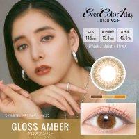 グロスアンバー - Gloss Amber
