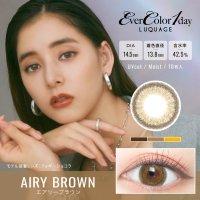 エアリーブラウン - Airy Brown