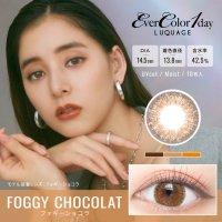 フォギーショコラ - Foggy Chocolat