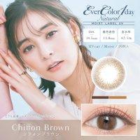 シフォンブラウン - Chiffon Brown