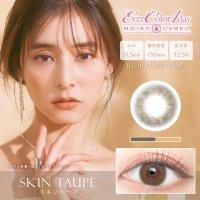 スキントープ - Skin  Taupe