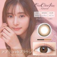 アプリコットブラウン - Apricot Brown