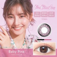 ベイビーピンク - Baby Pink