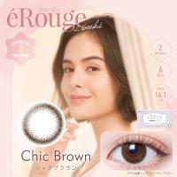 シックブラウン - Chic Brown