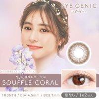 スフレコーラル - Souffle Coral