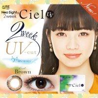 シエルブラウン - Ciel Brown